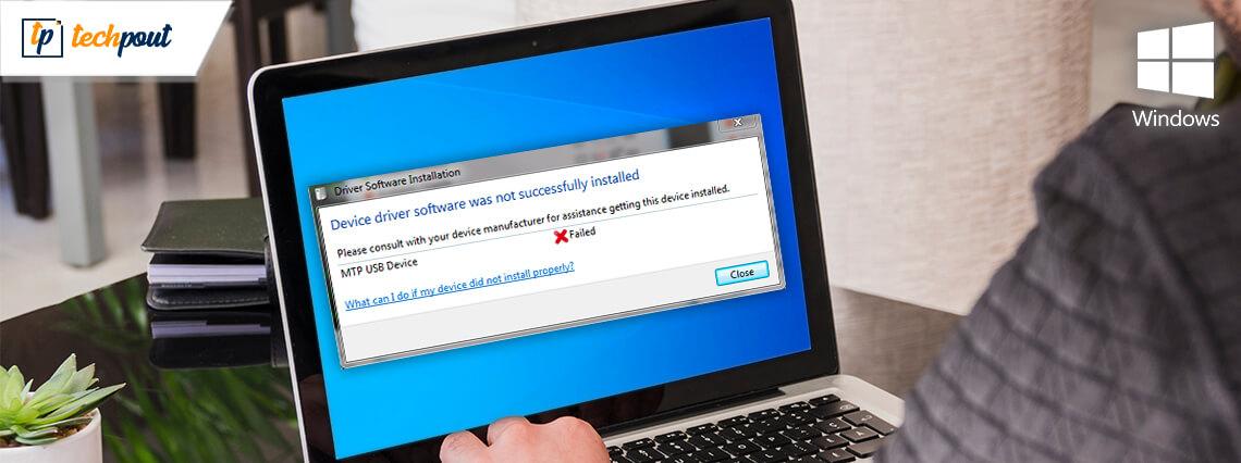 [Fixed] MTP USB Device Driver Failed Error On Windows 10/8/7